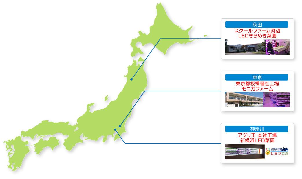 東京・秋田・福島・神奈川